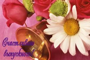 Счастливого выпускного, колокольчик, цветы