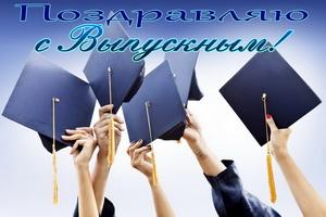 Поздравляю с выпускным, руки, шапочки
