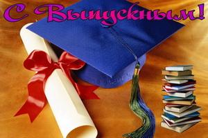 Открытка, с выпускным, шапочка, книги