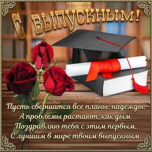 Яркая открытка с розами и стихами на выпускной