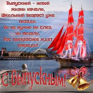 Картинка с яхтой с алыми парусами к выпускному