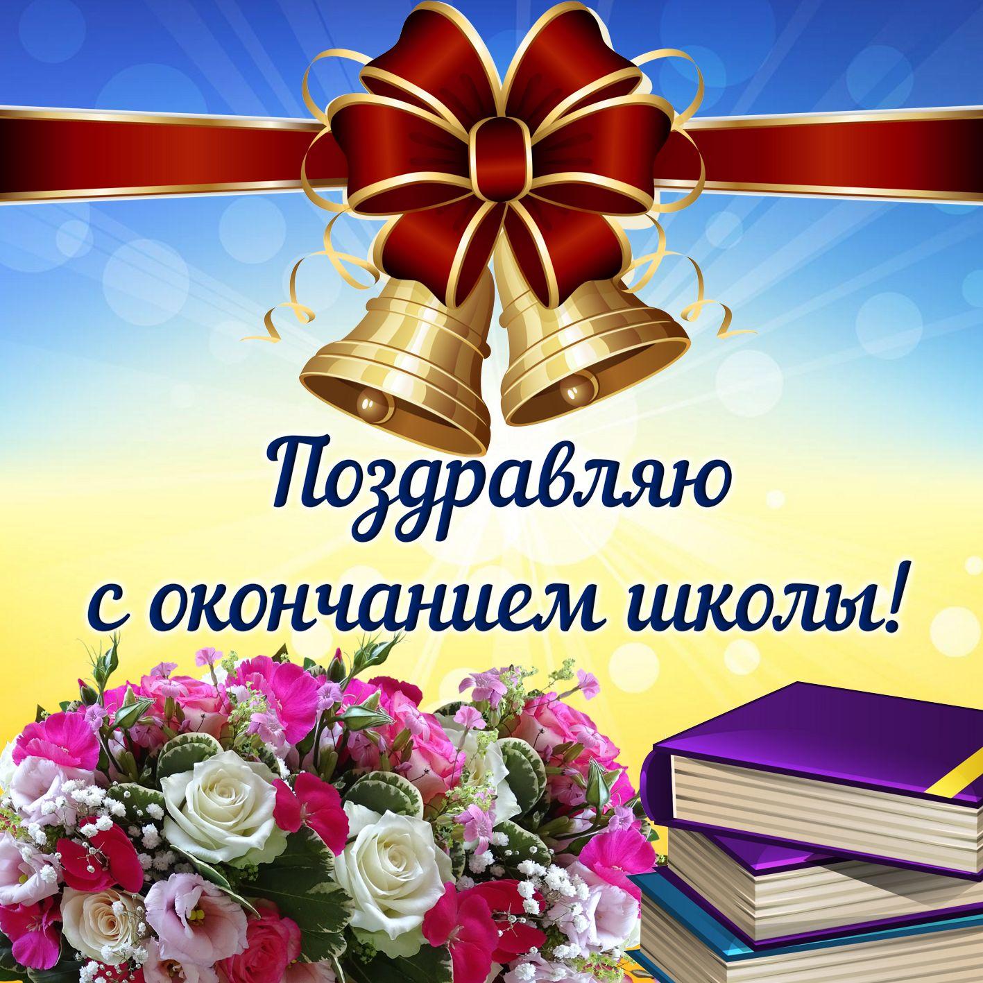 Картинка с цветами и колокольчиками на выпускной