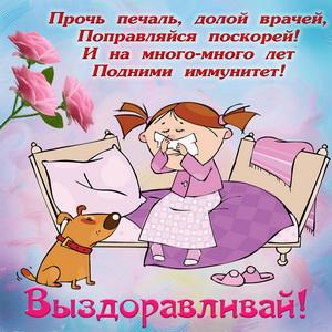 Картинка выздоравливай с девочкой и собакой