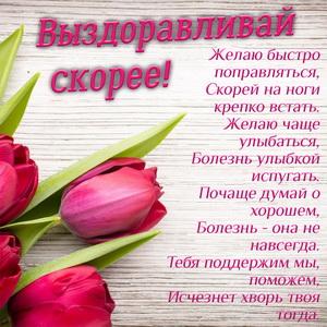 Пожелание скорее выздоравливать с тюльпанами