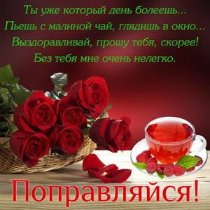 Открытка с розами и просьбой выздоравливать