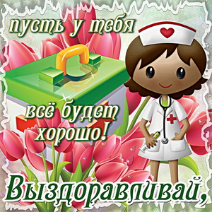 Прикольная картинка выздоравливай с забавной медсестрой