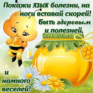 Картинка с пчёлкой и красивым пожеланием быть здоровым