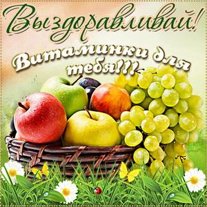 Картинка выздоравливай с красивой корзиной фруктов