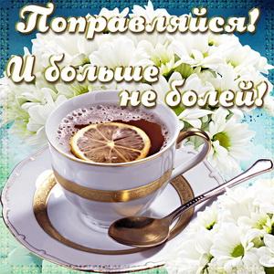 Картинка с чаем, цветами и пожеланием поправляться