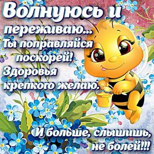 Симпатичная открытка с пчёлкой и красивым пожеланием