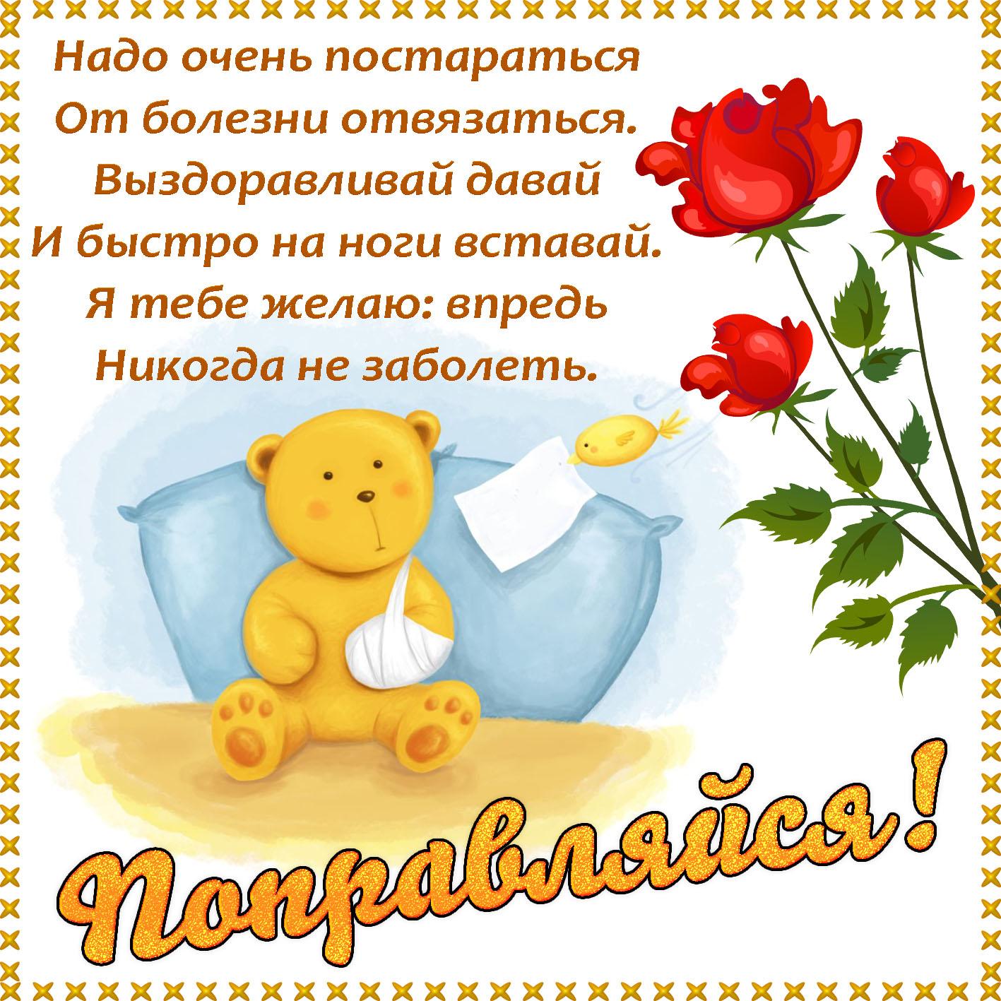 Крестной, открытка с пожеланиями скорейшего выздоровления учителю
