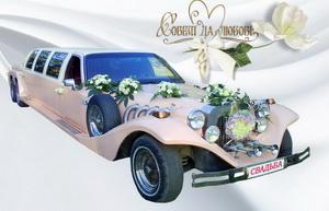 К свадьбе, лимузин, цветы
