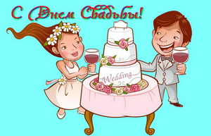 С днем свадьбы, жених, невеста