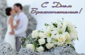 С днем бракосочетания, букет белых цветов