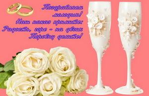 Поздравляем молодых, бокалы, розы