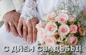 С днем свадьбы, руки, букет