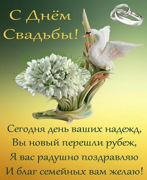 Пожелание на свадьбу с цветами и лебедем