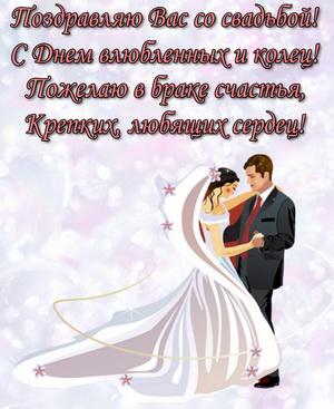Танцующая пара и поздравление со свадьбой