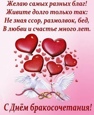 Голуби с сердечками на День бракосочетания