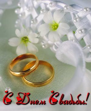 Золотые кольца и цветы на День свадьбы