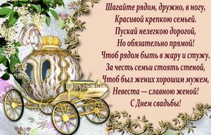 Красивая сказочная карета на свадьбу