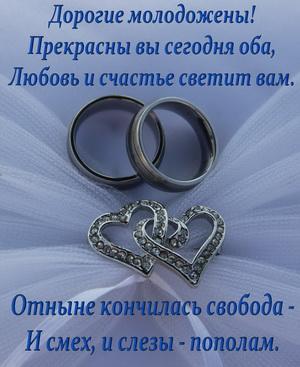 Пожелание молодоженам с кольцами и сердечками