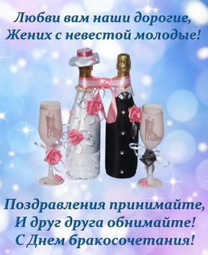 Шампанское и пожелание на День бракосочетания