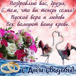 Букет цветов и два фламинго