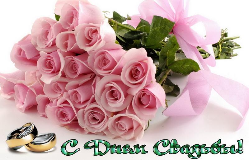 С днем свадьбы, розовые розы