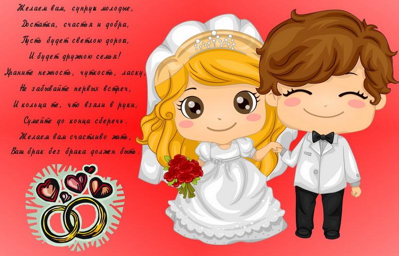 Пожелание на свадьбу, мультяшная пара
