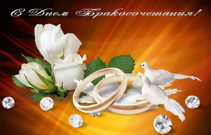 С днем бракосочетания, голуби, кольца