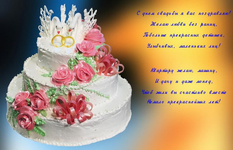 На свадьбу, пожелание, большой торт