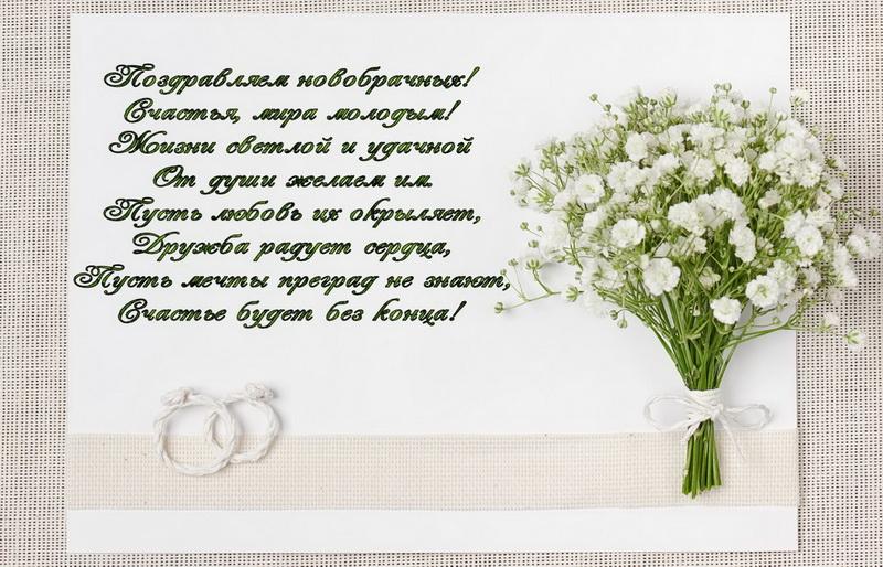 К свадьбе, поздравляем новобрачных, букет