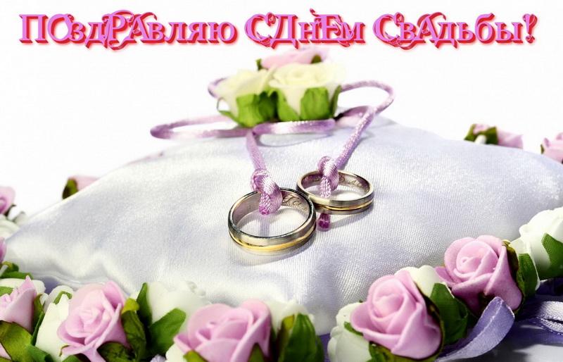 Поздравляю с днем свадьбы, кольца, цветы