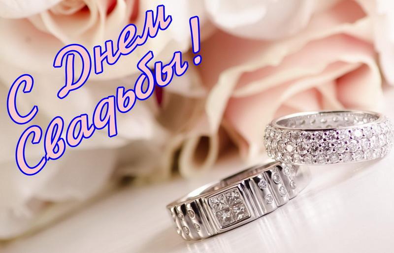 С днем свадьбы, кольца, бриллианты