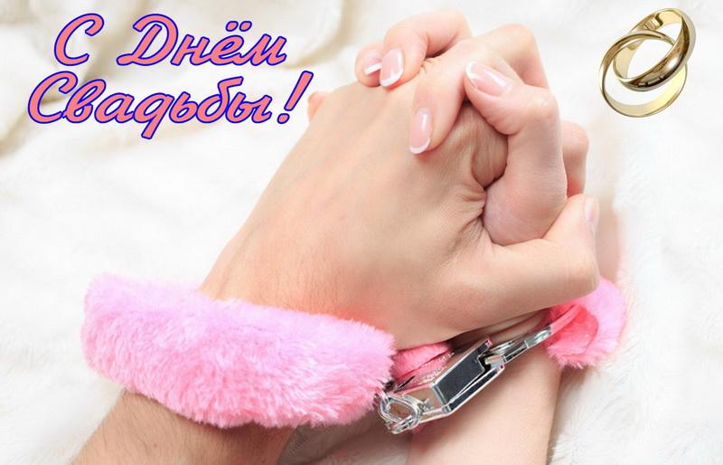 С днем свадьбы, руки, наручники