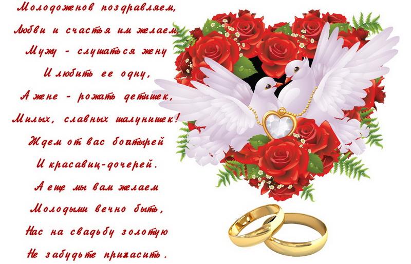 Молодоженов поздравляем, голуби, розы, кольца