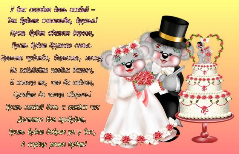 К свадьбе, у Вас сегодня день особый
