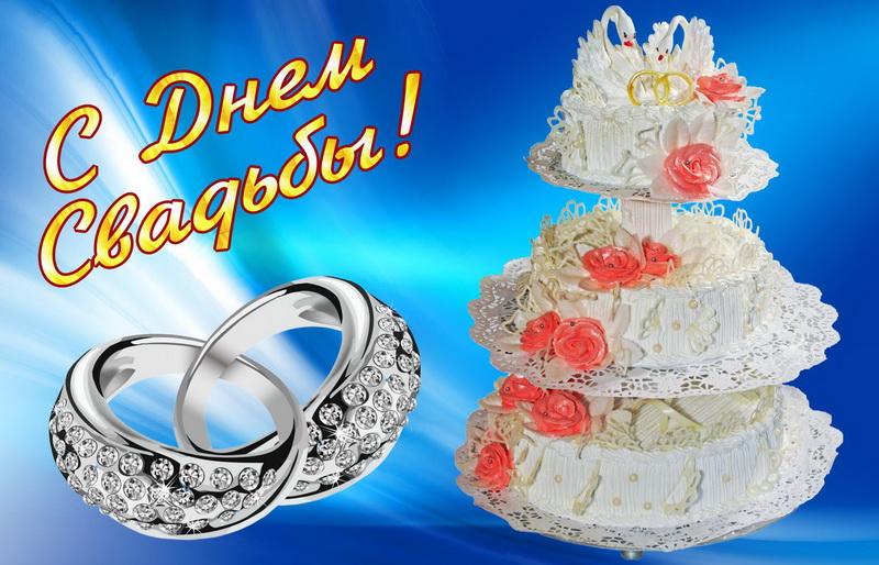 С днем свадьбы, огромный торт