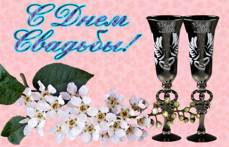 Открытка молодоженам, черные бокалы, белые цветы