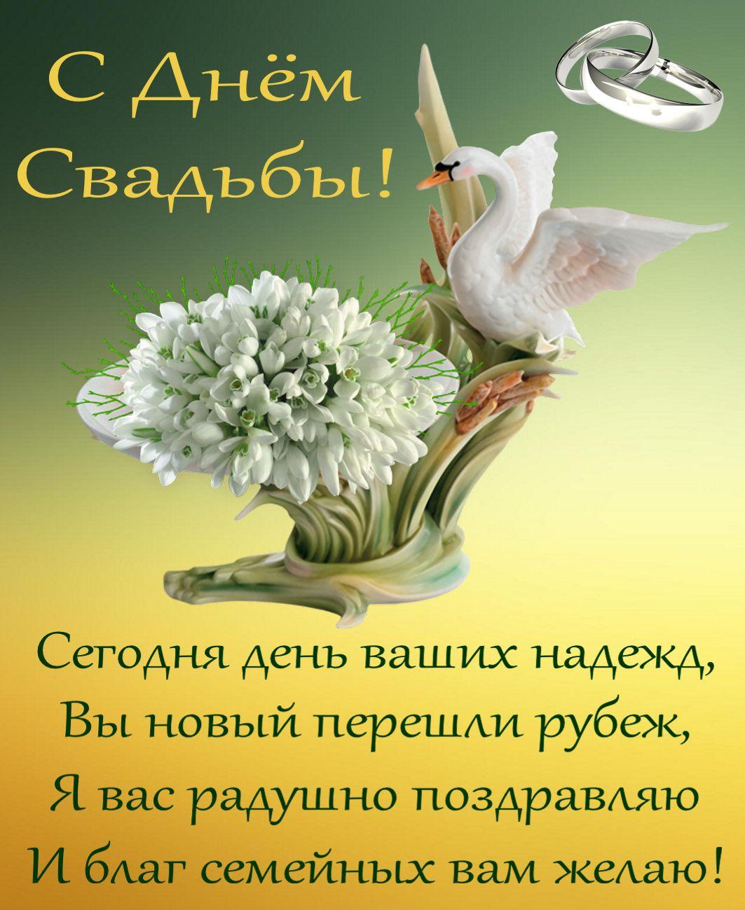 открытка - пожелание на свадьбу с цветами и лебедем