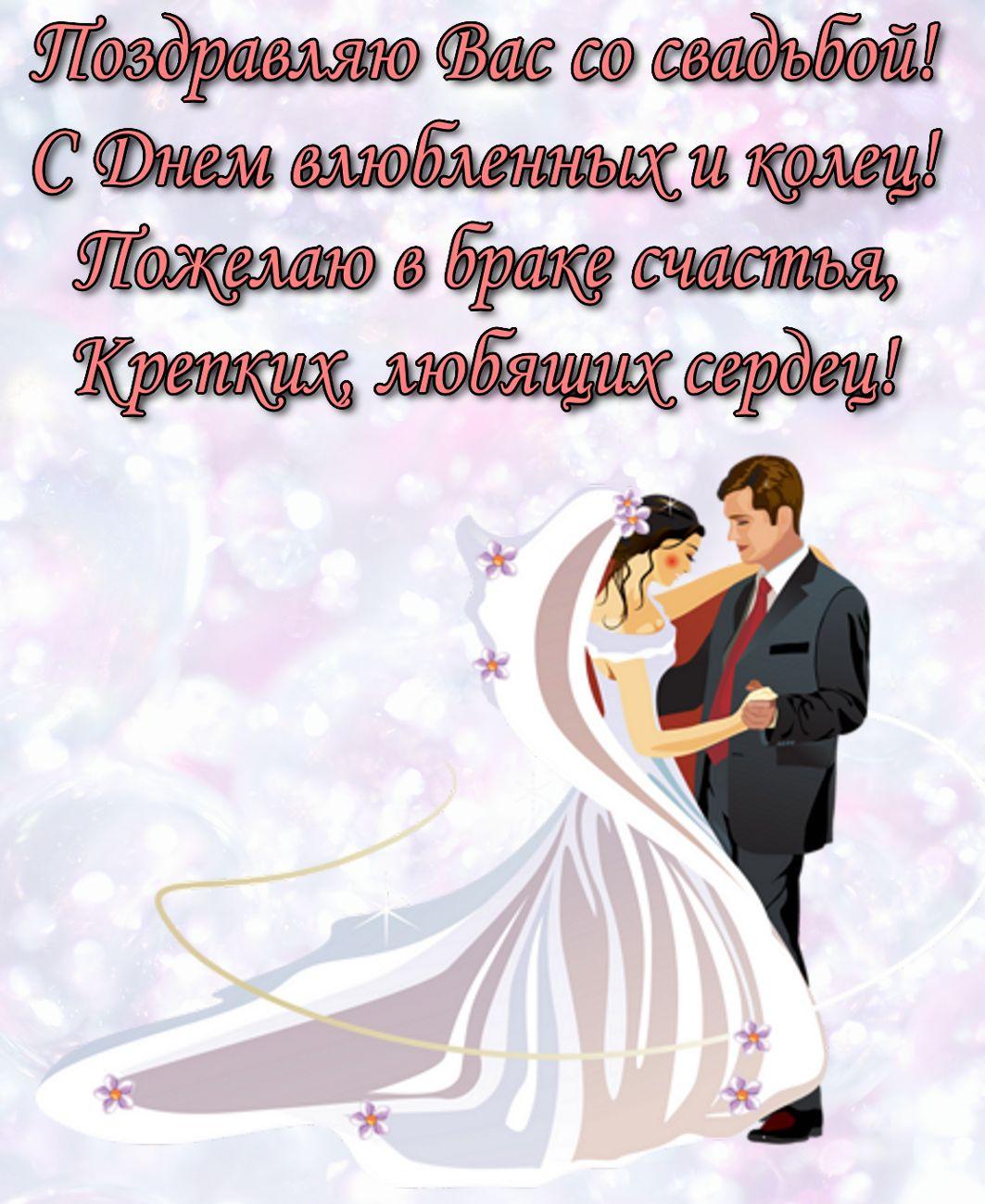 открытка - танцующая пара и поздравление со свадьбой