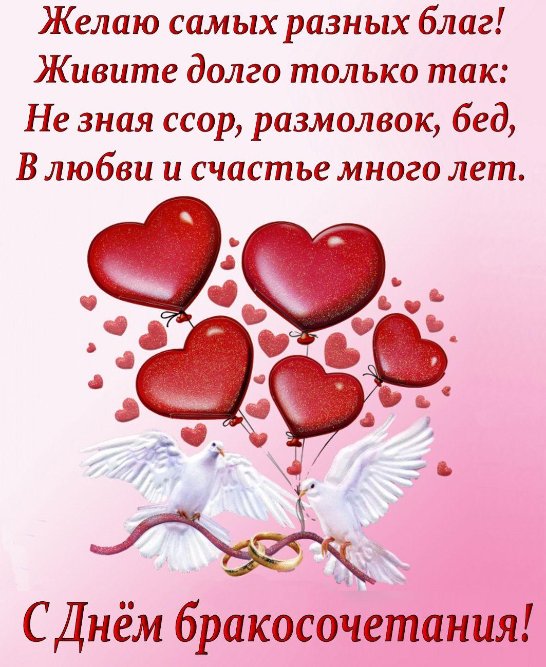 открытка - голуби с сердечками на День бракосочетания