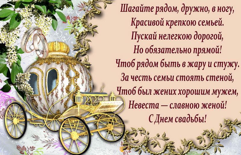 открытка - красивая сказочная карета на свадьбу