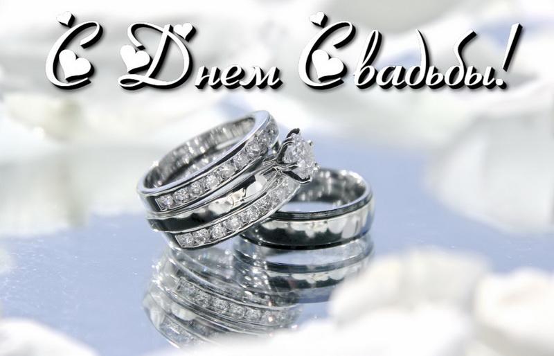 открытка - кольца с бриллиантами на День свадьбы