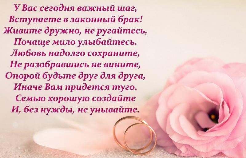 открытка - пожелание и красивая роза на свадьбу