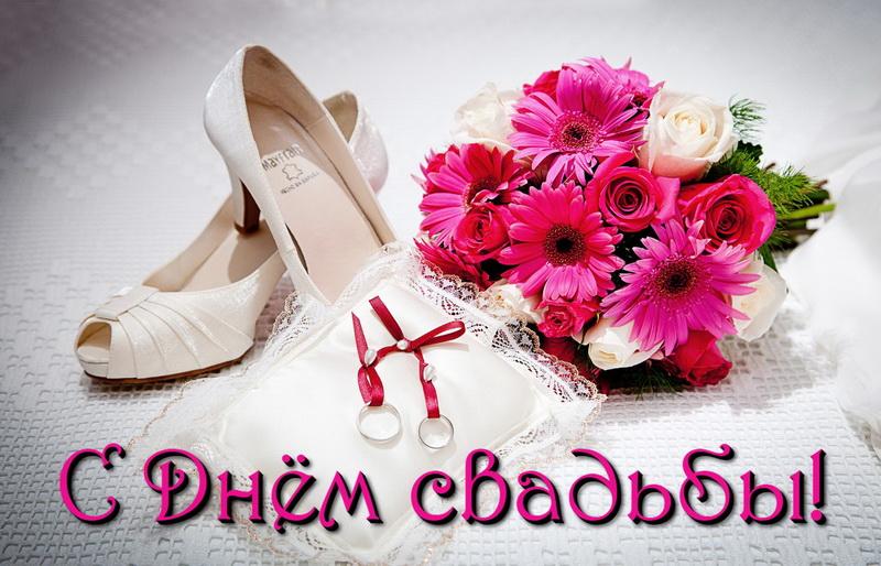 открытка с днем свадьбы - цветы, кольца и туфельки на красивом фоне