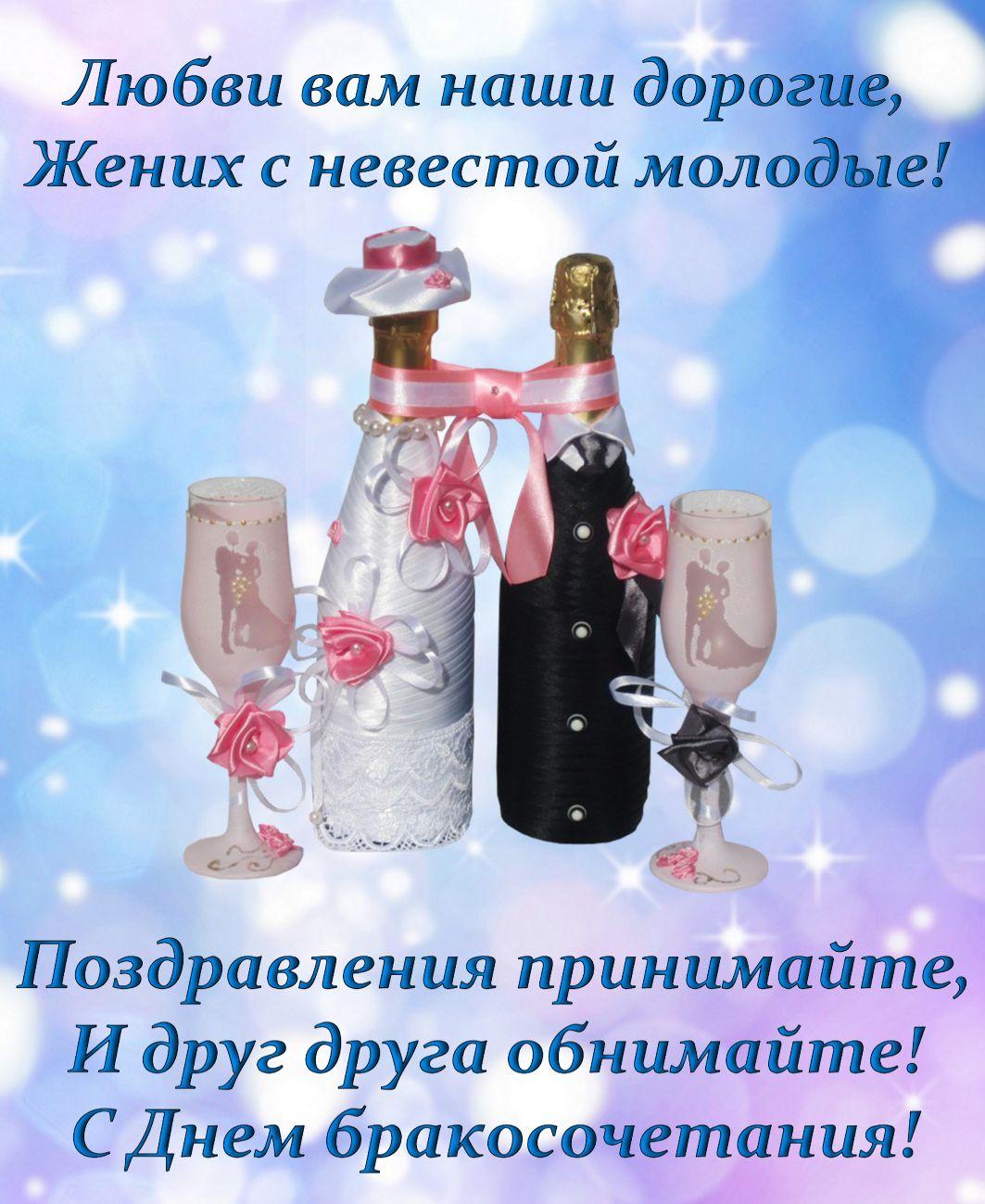 открытка - шампанское и пожелание на День бракосочетания