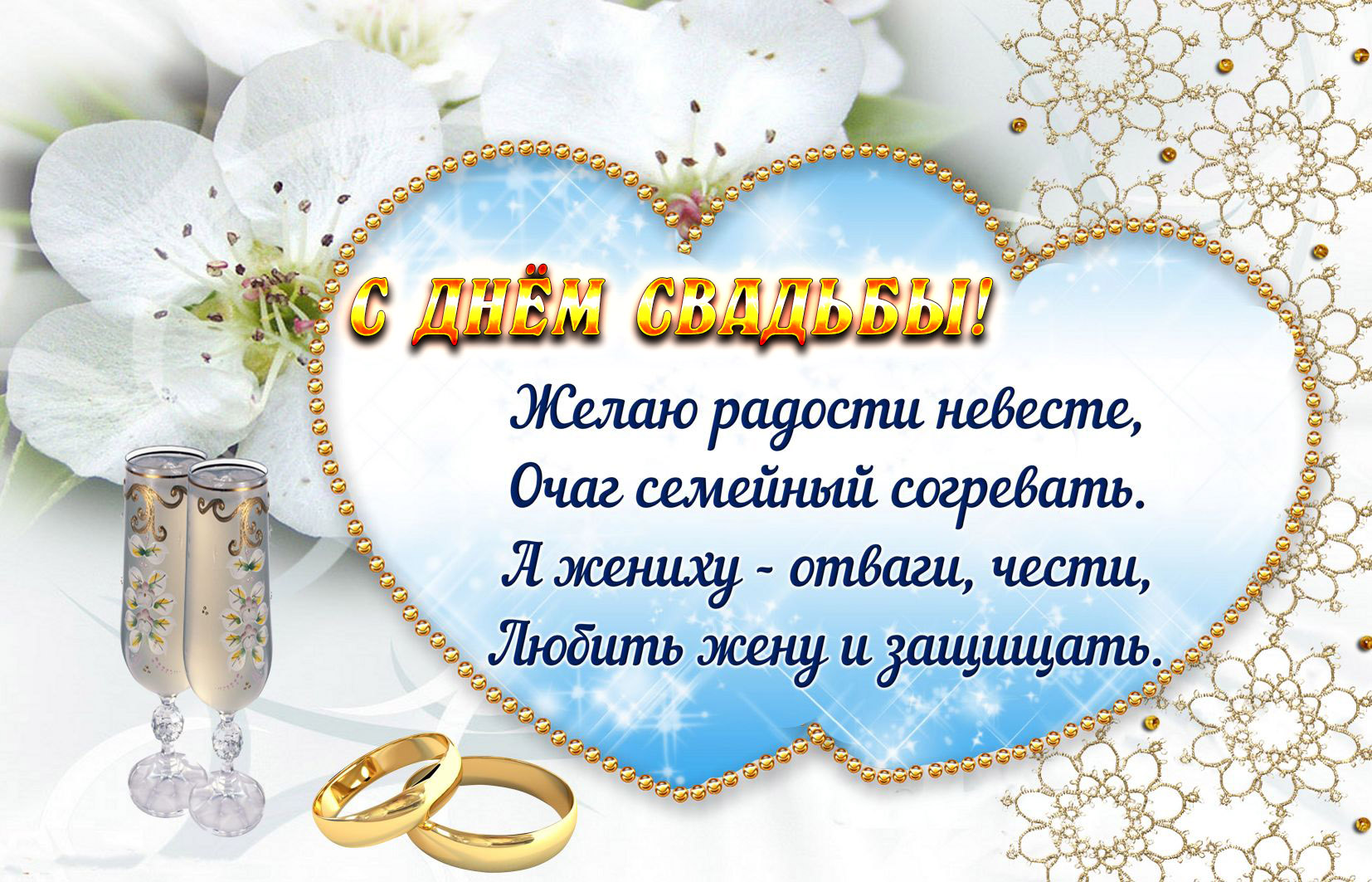 Поздравления на свадьбу стихотворения, открытки мечтай люби