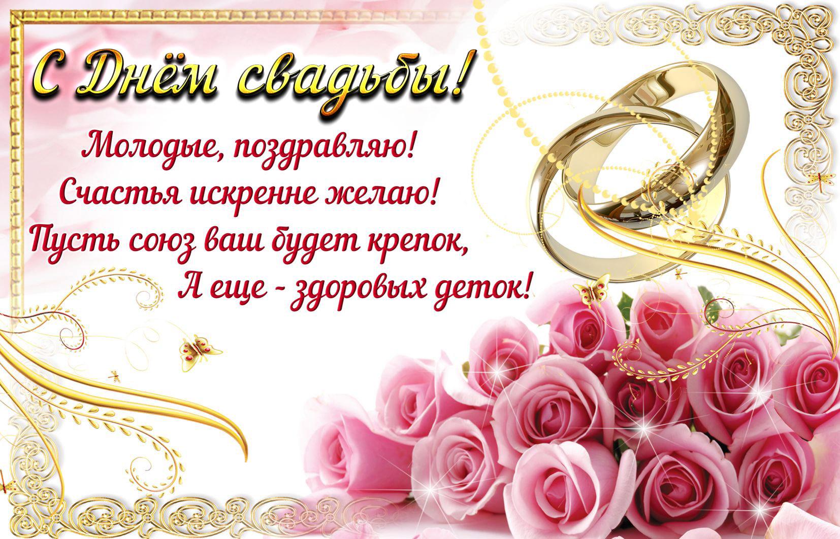 Открытки поздравления с днем свадьбы в красивых словах